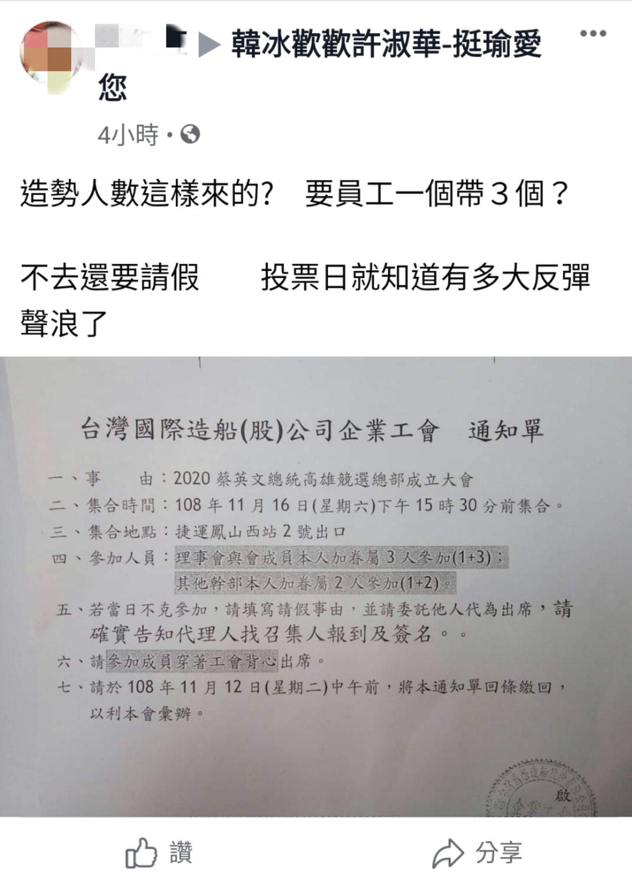 網友在臉書貼出台船工會動員通知。圖片翻攝臉書社團韓冰歡歡許淑華-挺瑜愛您。