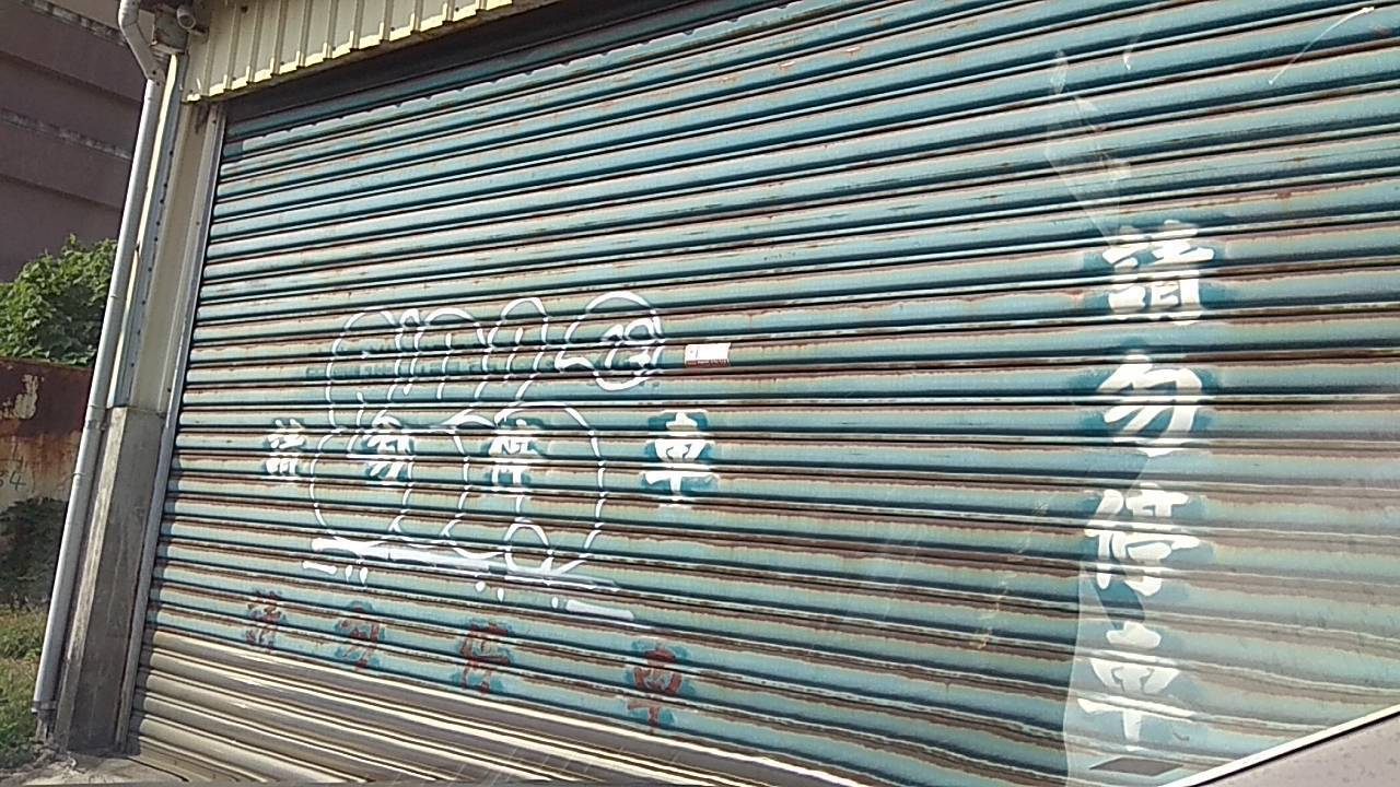 高雄楠梓區德民路一間路邊的民宅鐵門,屋主昨天發覺竟遭街頭塗鴉,警方循線查獲噴漆者...