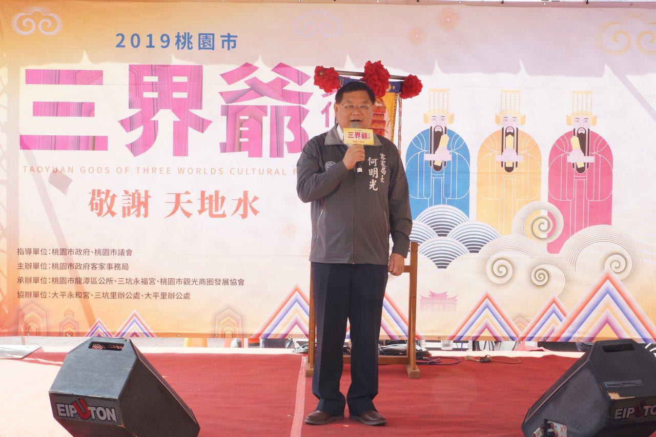 客家局長何明光表示,辦理三界爺文化祭希望推動客家文化傳承及帶動客庄發展。圖/客家...