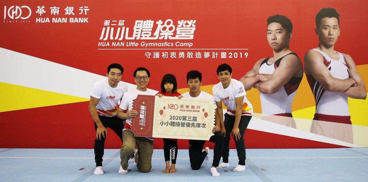 2019華南銀行第二屆小小體操營,次日課程「未來之星」獎項由翁愷㚬(中)奪下。圖...