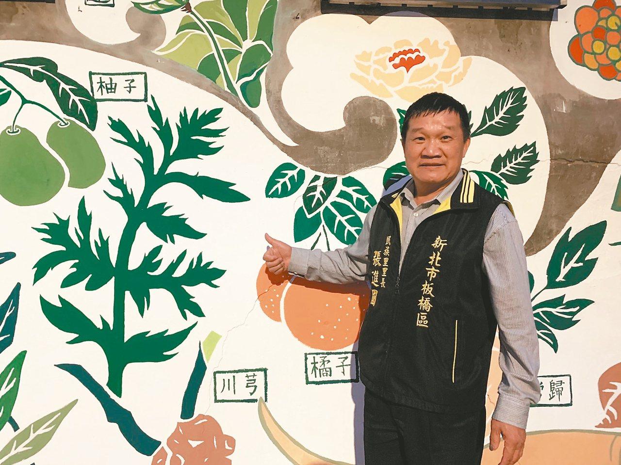 板橋民族里8月底畫上以中藥為主的彩繪牆獲好評,里長張進國盼將里內打造成有溫度的「...