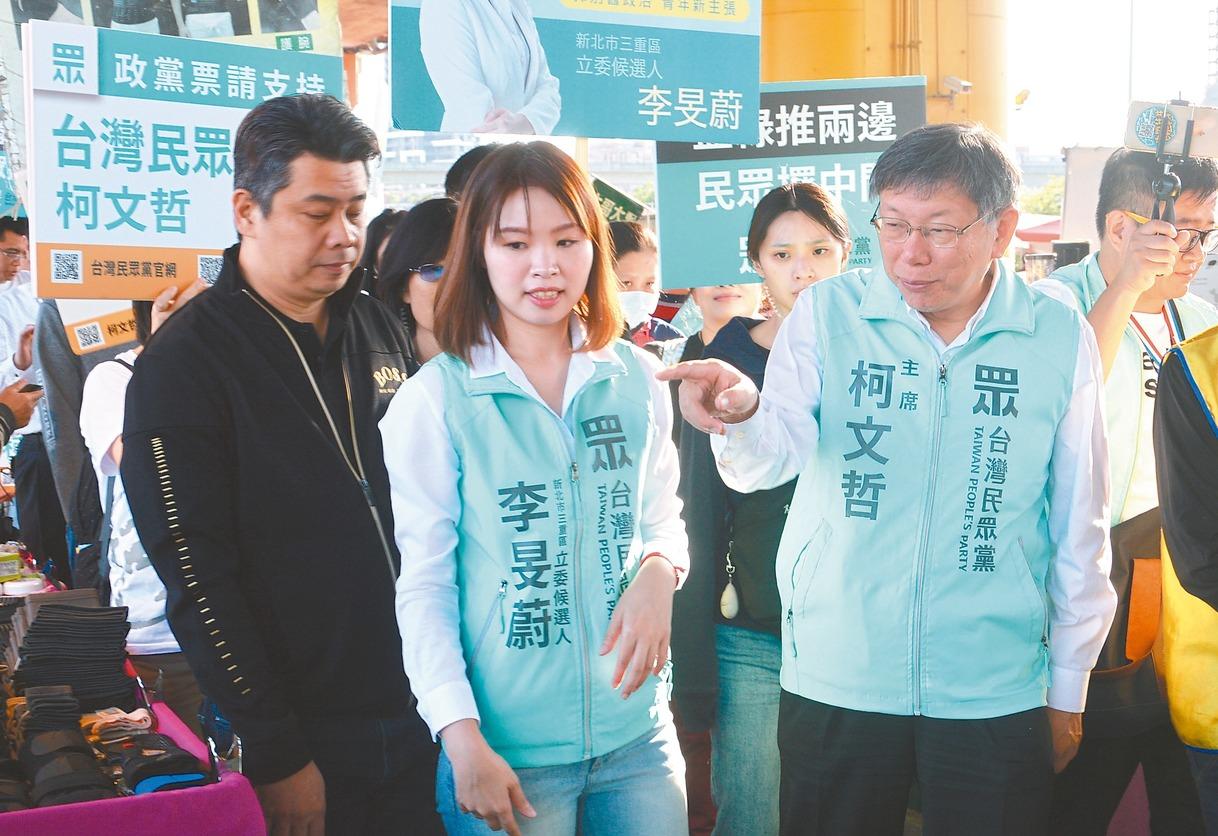 民眾黨主席柯文哲(前排右)昨天到三重,陪同立委參選人李旻蔚(前排中)掃街。 記者...