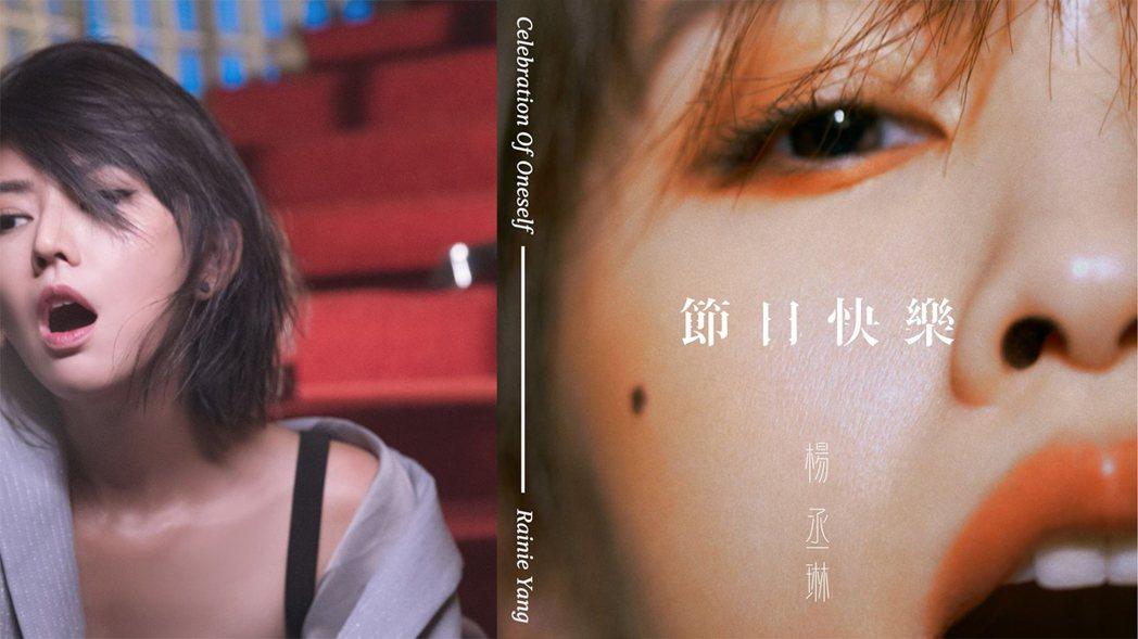 楊丞琳(右)單曲視覺的神情讓人想到孫燕姿。圖/摘自臉書