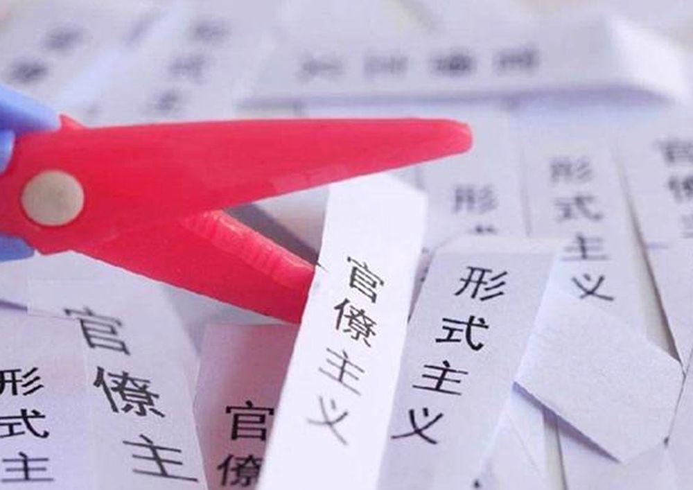 習近平在十九屆中央紀委三次全會指出,要把力戒「形式主義」、「官僚主義」作為重要任...