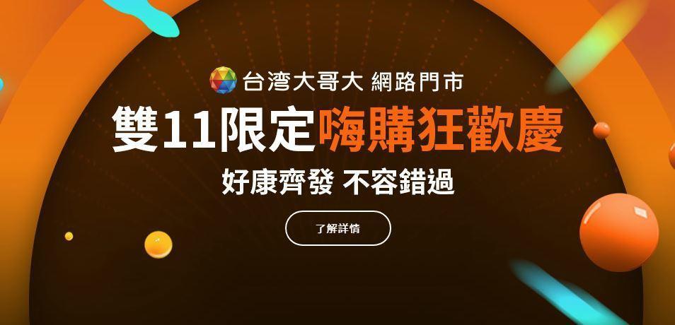 圖/取自台灣大哥大官網