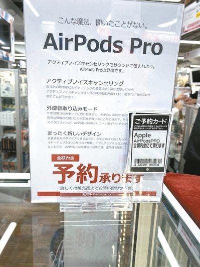 AirPods Pro目前在日本零售商店全面缺貨。 圖/讀者提供