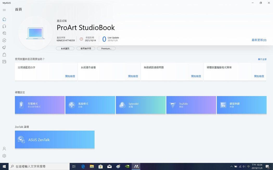 監控軟體方面,ProArt StudioBook Pro 17採用自家MyASU...
