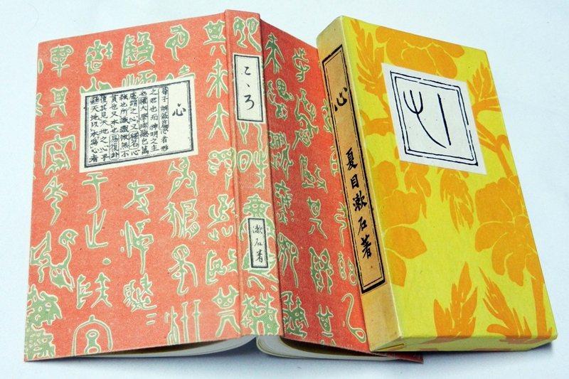 大正3年(1914)「岩波書店」發行,夏目漱石親自擔綱裝幀設計的小說《心》初版書封。 圖/作者提供
