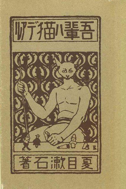 《我是貓》最早版本由「大倉書店」於明治38年(1905)發行,版畫家橋口五葉負責封面設計。 圖/作者提供