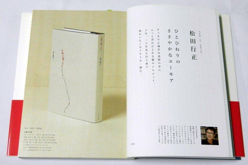 松田行正設計的《我是貓》新款書衣,收錄於2010年日本「Graphic社編輯部」企劃發行《裝丁道場》一書。 圖/作者提供