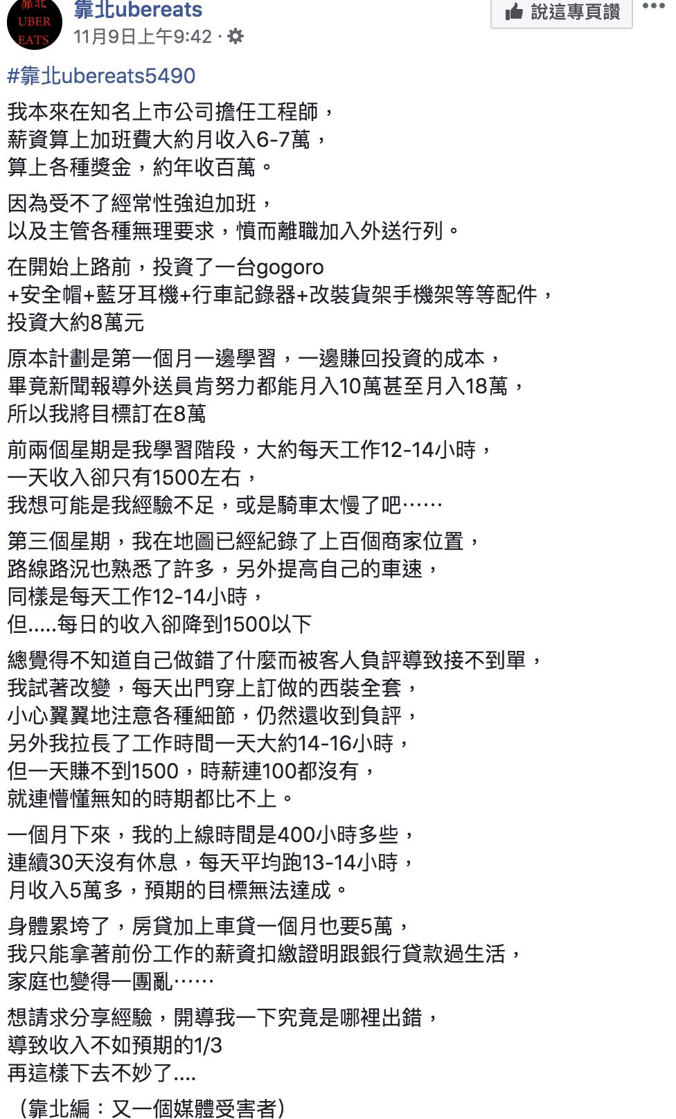 男大生名叫春秋戰國,獨特姓名成網路紅人。圖片來源/臉書