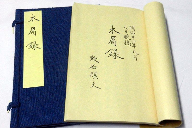 在《木屑錄》書名頁上,夏目漱石第一次寫下了「漱石頑夫」這個名號。 圖/作者提供