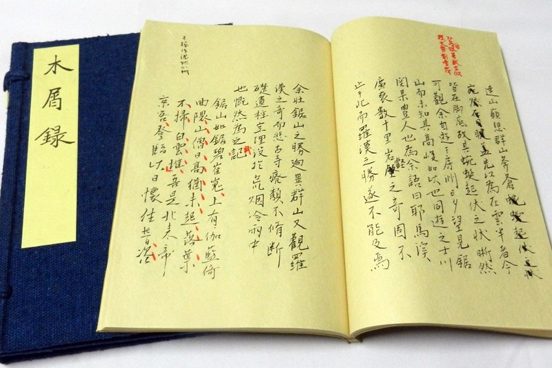 明治22年(1889),22歲的夏目漱石使用古典漢文寫作、完成了暑期遊記《木屑錄...