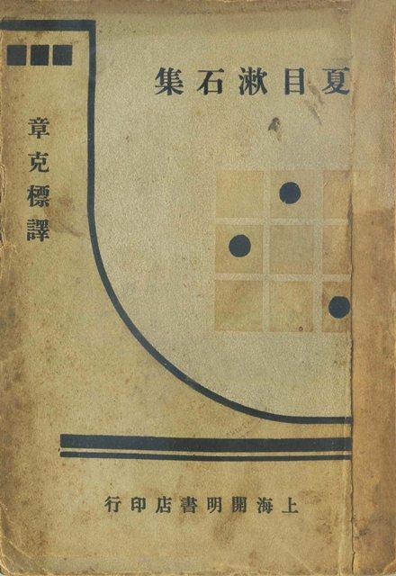 1932年上海「開明書店」出版《夏目漱石集》,章克標翻譯,乃為夏目漱石的第一本中...