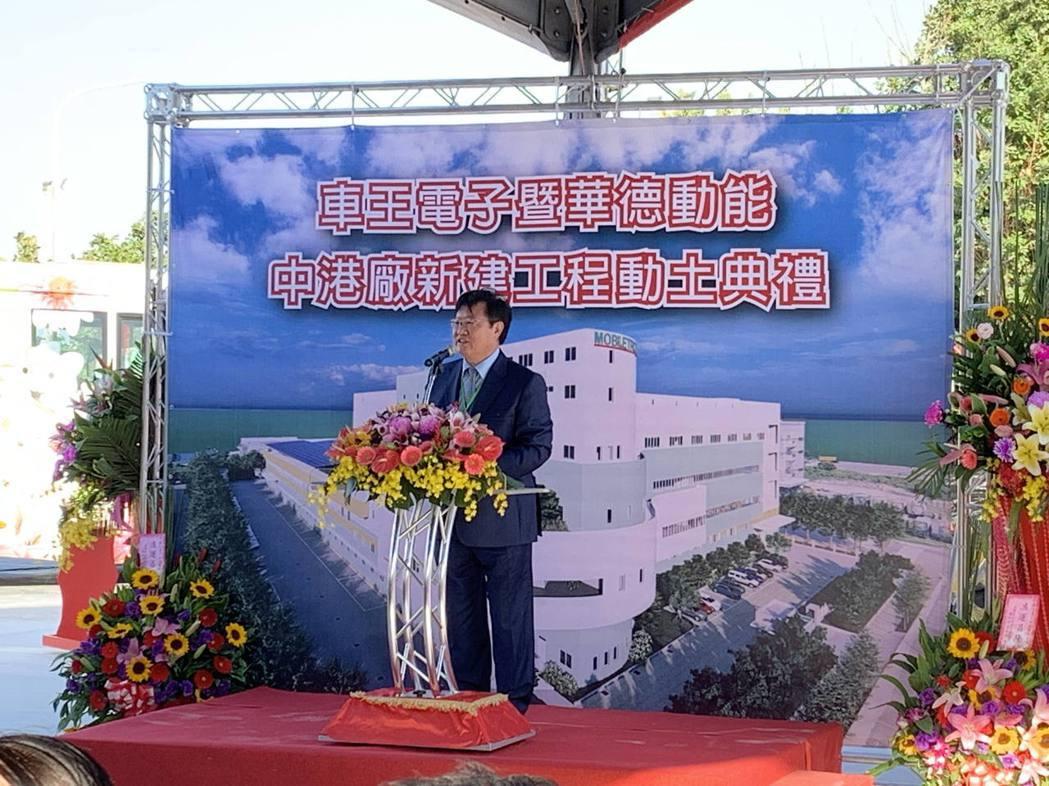 車王電子董事長蔡裕慶。 經濟部加工出口區管理處中港分處/提供