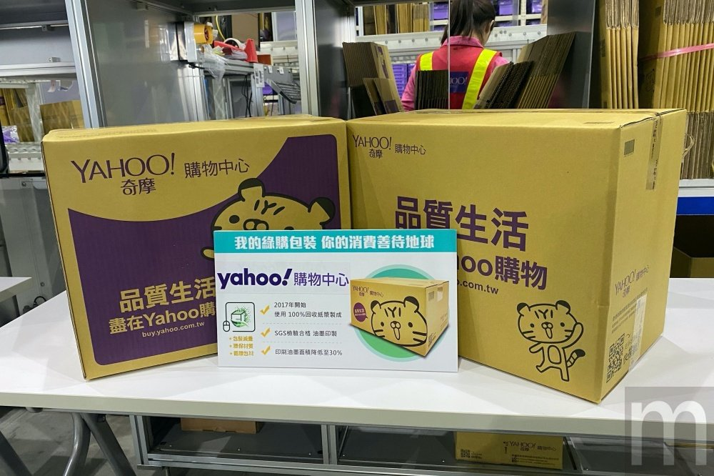 Yahoo奇摩標榜2017年開始採用包裝盒採用環保素材製作