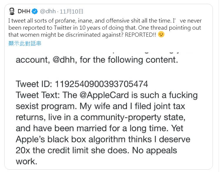 DHH說他十年來在推特髒話連篇,這次卻因開罵Apple Card,首度接到推特申...