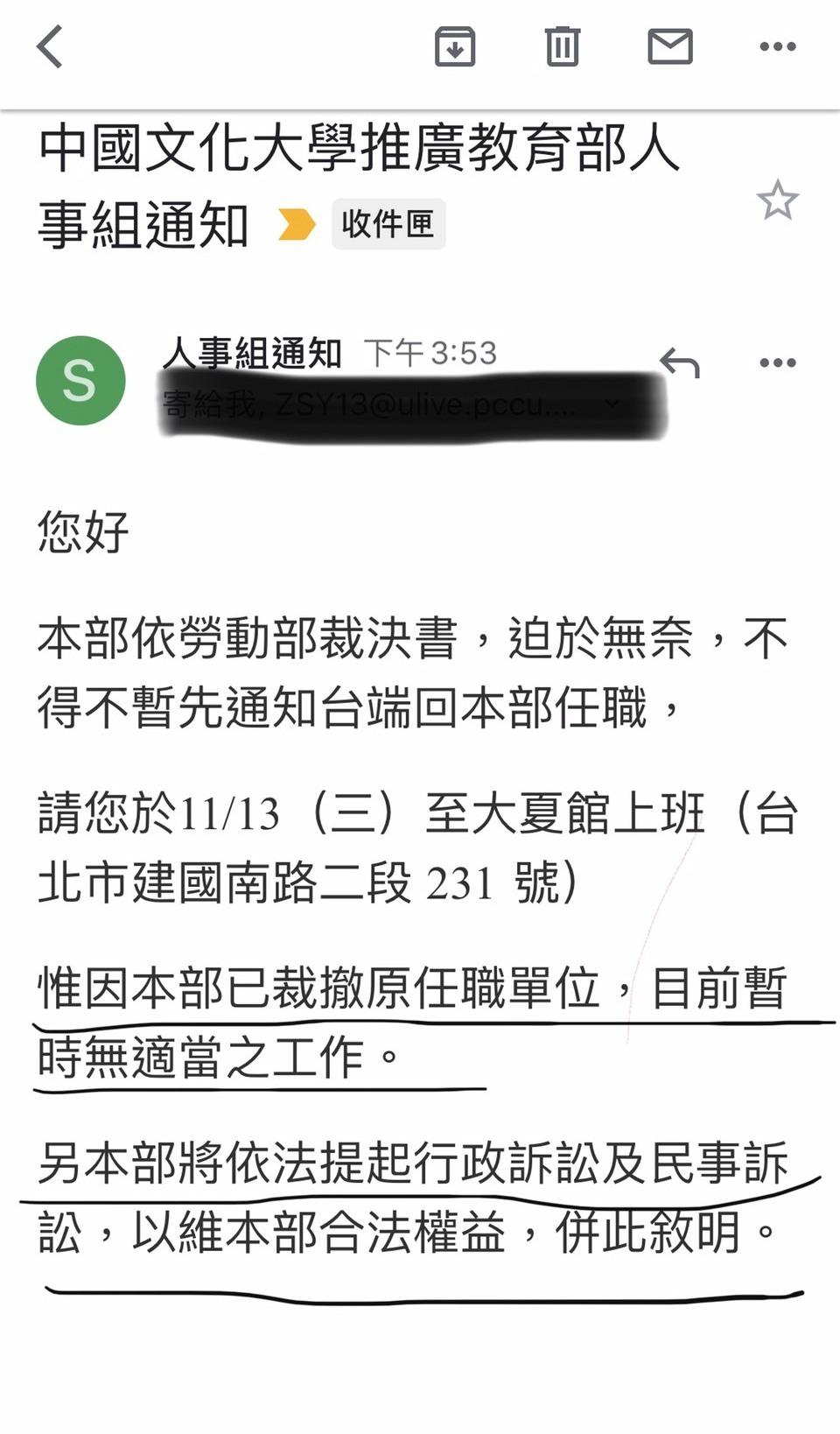 文大推廣教育部人事組寄給被解僱工會幹部的信。圖/翟敬宜提供
