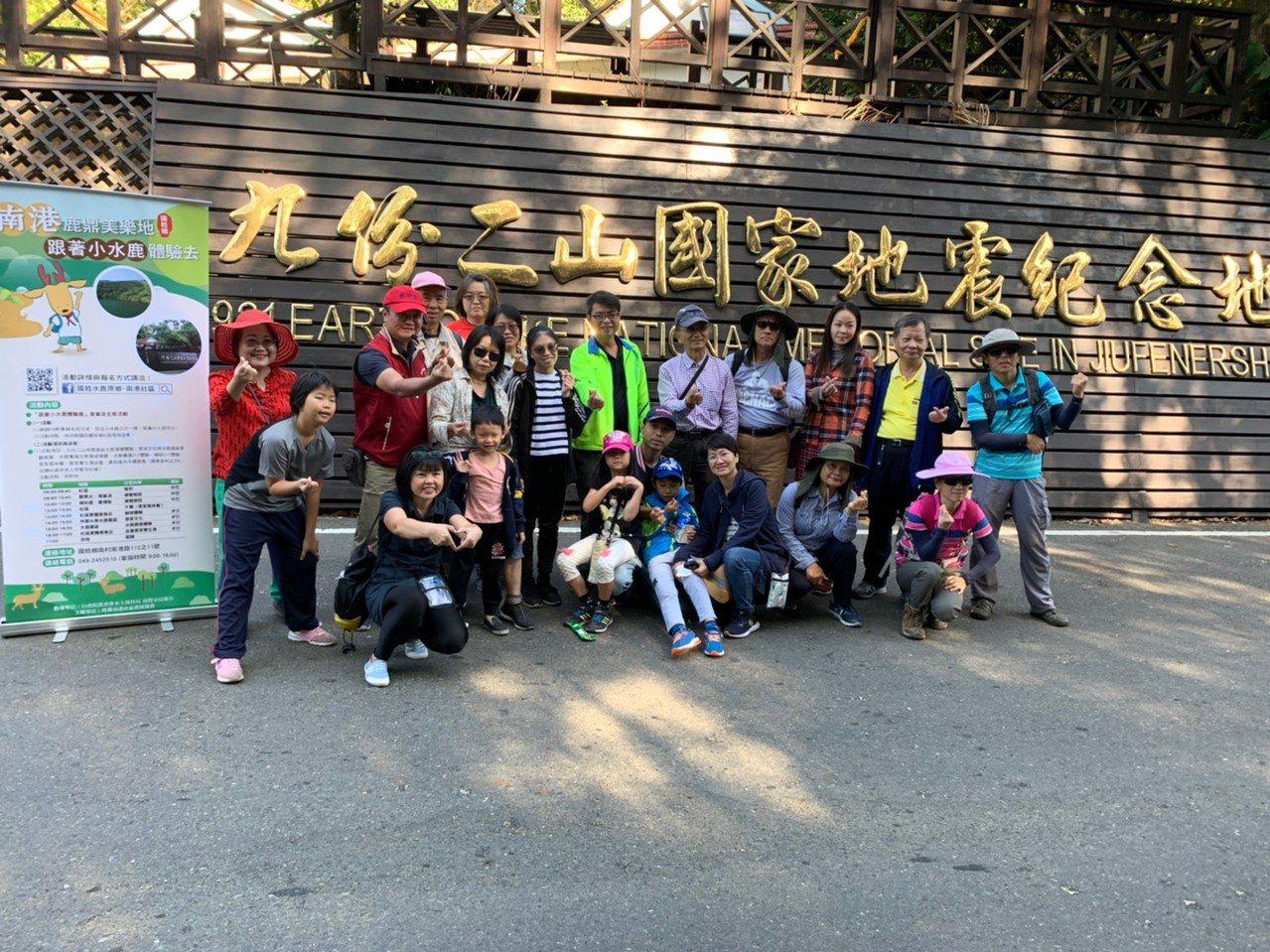 南港社區推出以九份二山國家地震紀念園區導覽結合水鹿體驗的遊程。圖/水保局提供