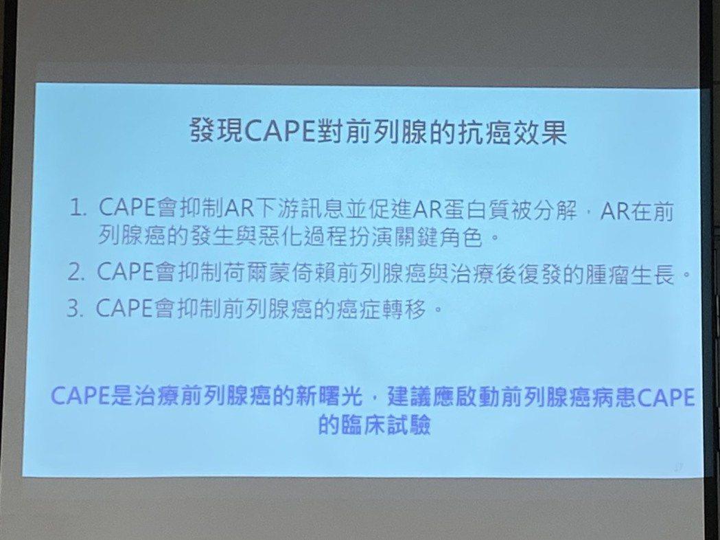 國家衛生研究院研究發現,蜂膠萃取物中的「咖啡酸苯乙酯」(CAPE)可有效抑制前列...