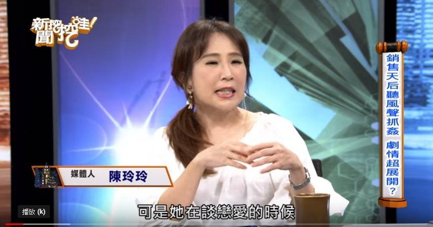 陳玲玲日前上JET「新聞挖哇哇」,分享朋友遭劈腿的故事。圖/截自YouTube
