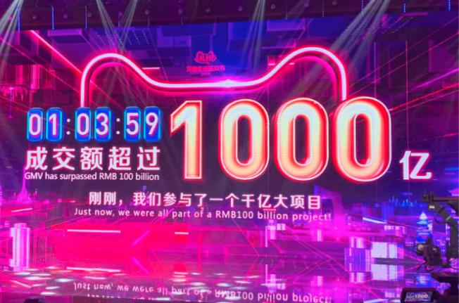今年「雙11」成交額突破1000億元人民幣的時間,比去年快43分鐘。(信報杭州現場圖片)
