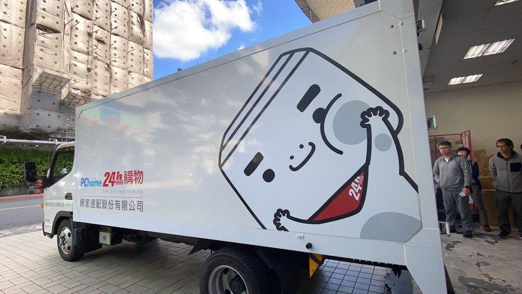 網家速配自有車隊自桃園倉庫揀貨包裝後,以17噸大貨車載運數千件商品前往物流所。記...
