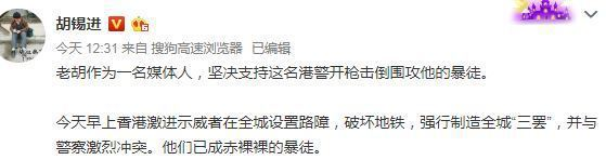 環球時報總編輯胡錫進發微博,力挺開槍港警,表示「武警部隊和解放軍駐港部隊在必要時隨時可以進入香港直接增援」。取自微博截圖