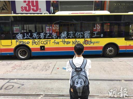 香港近千示威者移陣中環與警對峙,巴士被噴上「我以死者之名,懇求你罷工」字句。