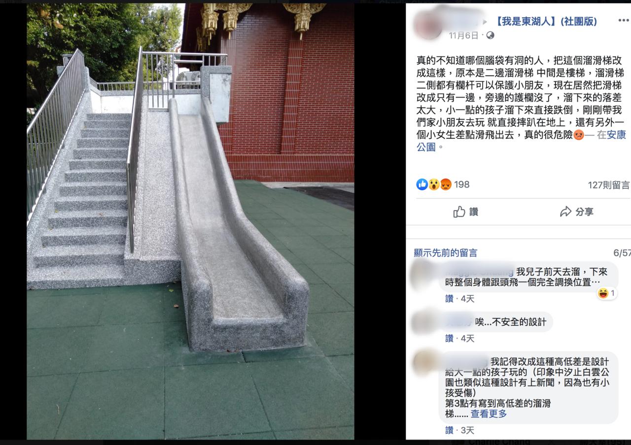 台北市議員高嘉瑜表示接獲陳情,內湖安康公園一座磨石子溜滑梯,改建後的溜滑道旁,多...