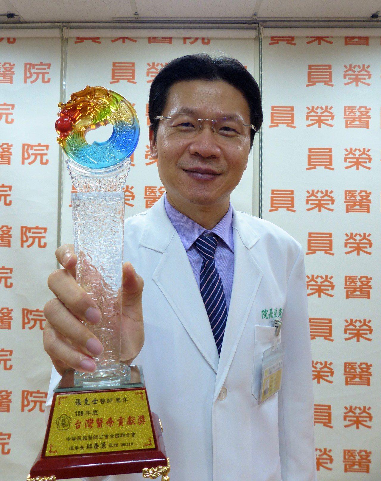員榮醫療體系總院長張克士在醫師節前夕獲得「台灣醫療貢獻獎」。記者凌筠婷/攝影