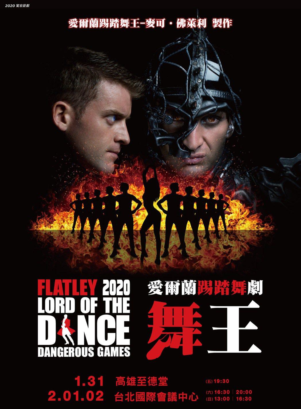 2020愛爾蘭踢踏舞劇11月12日開始售票。圖/寬宏藝術提供
