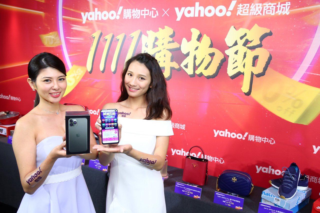 Yahoo奇摩雙11購物節狂灑上億好康。圖/Yahoo奇摩提供
