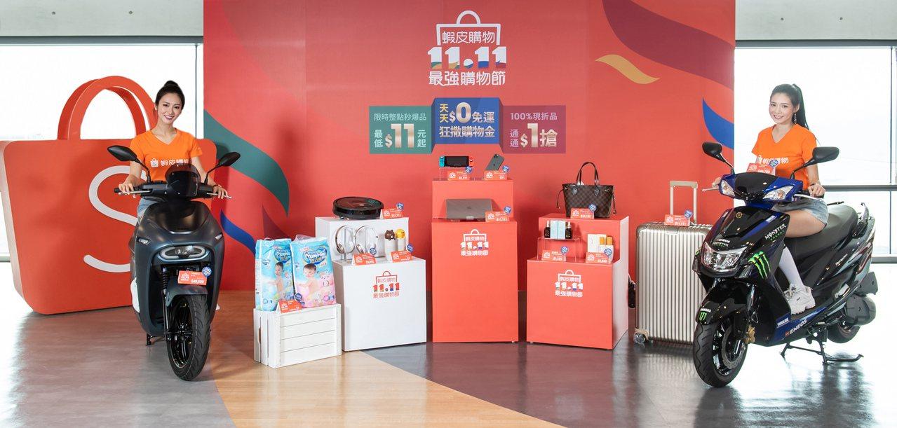 蝦皮購物「11.11最強購物節」買氣爆棚,全球雙11訂單超越去年3倍成長。圖/蝦...