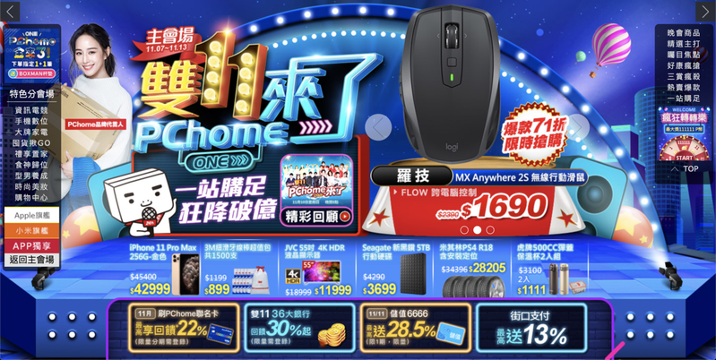 Pchome迎戰雙十一購物節,祭出多款超殺優惠商品。圖/擷自Pchome官網