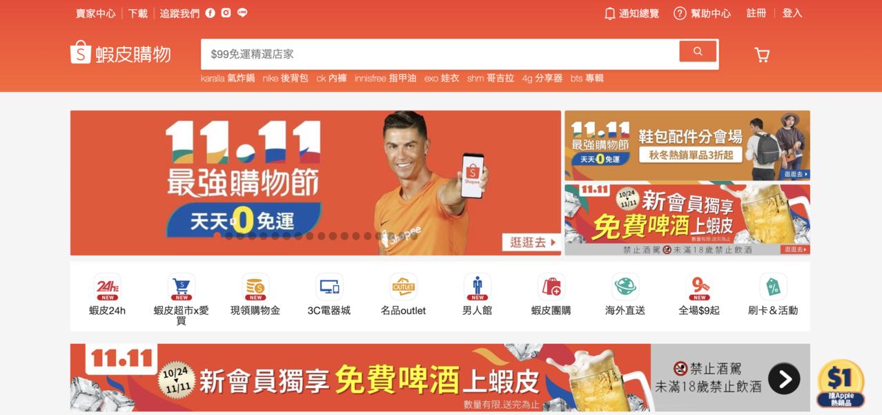 蝦皮購物網速卡卡,網友抱怨被拖延購物時間。圖/擷自蝦皮購物官網