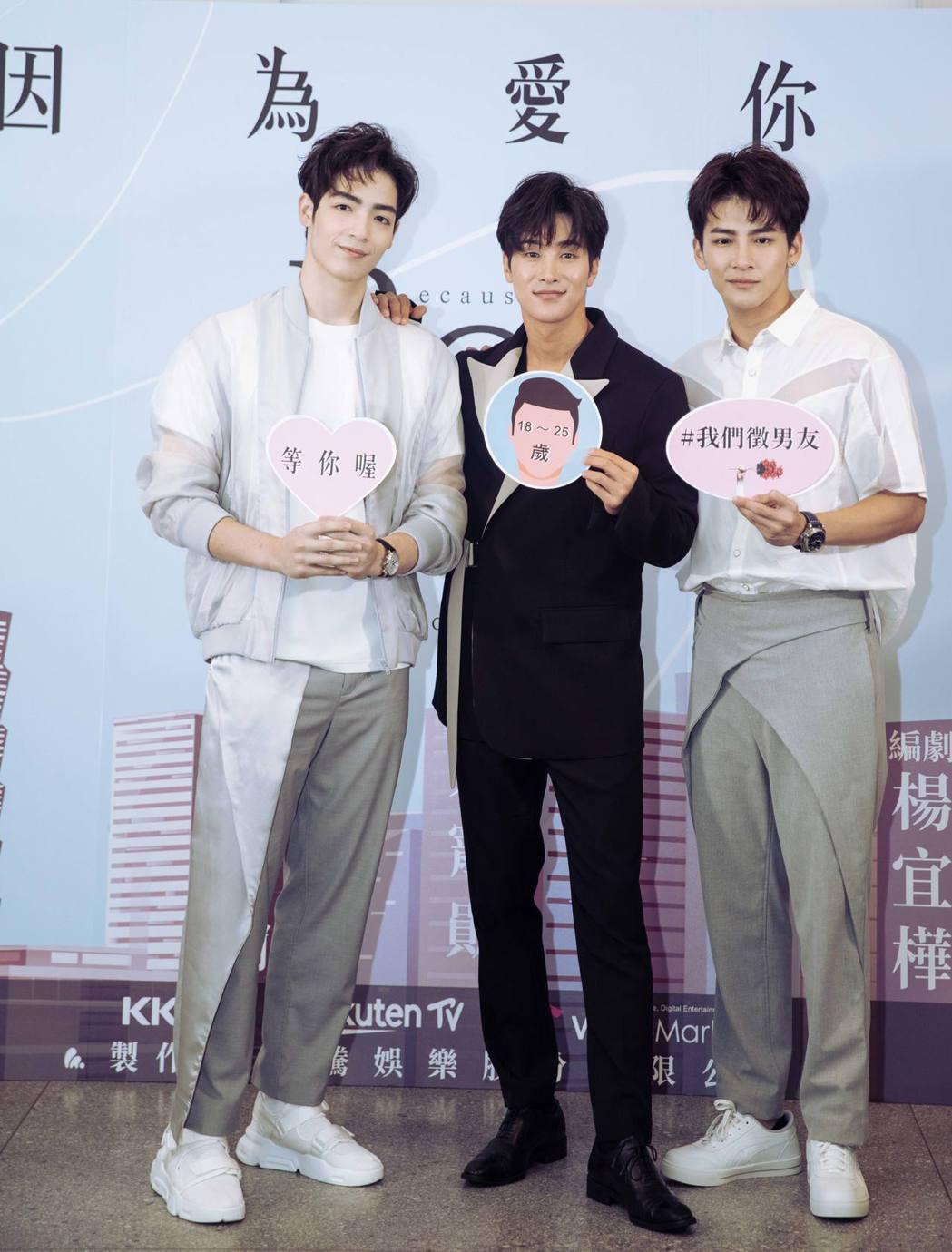 韓星李時剛(中)和張又瑋(右)和黃士杰一起演出新戲「2020因為愛你」。圖/達騰...