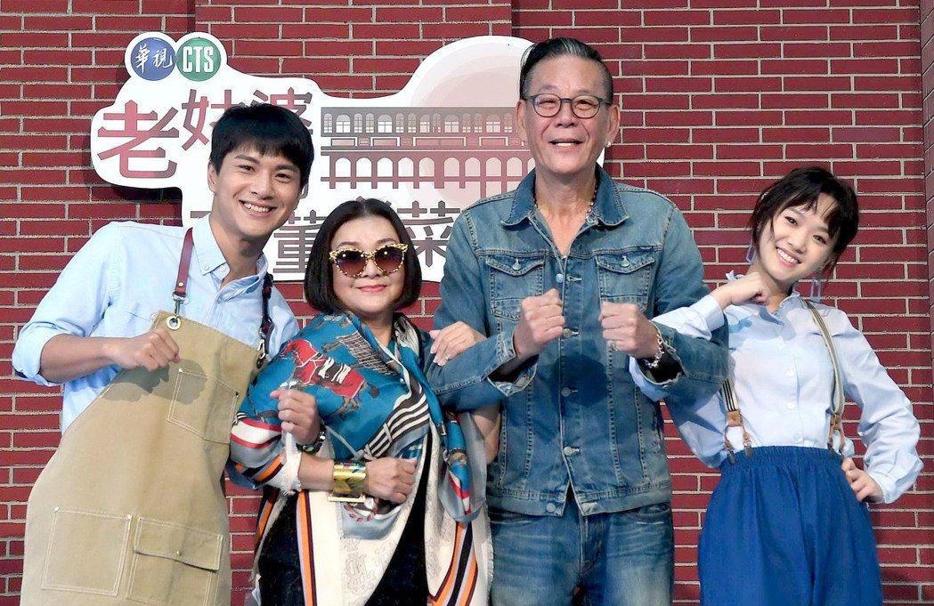 李冠毅(左起)吳秀珠、龍劭華和嚴正嵐合作「老姑婆的古董老菜單」。圖/華視提供