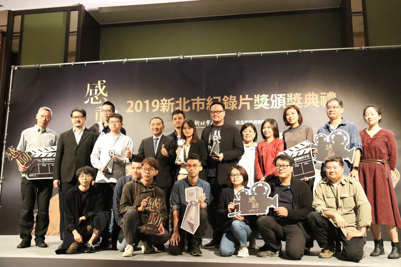 2019新北市紀錄片獎今舉辦頒獎典禮並公布前3名得獎影片。記者胡瑞玲/攝影