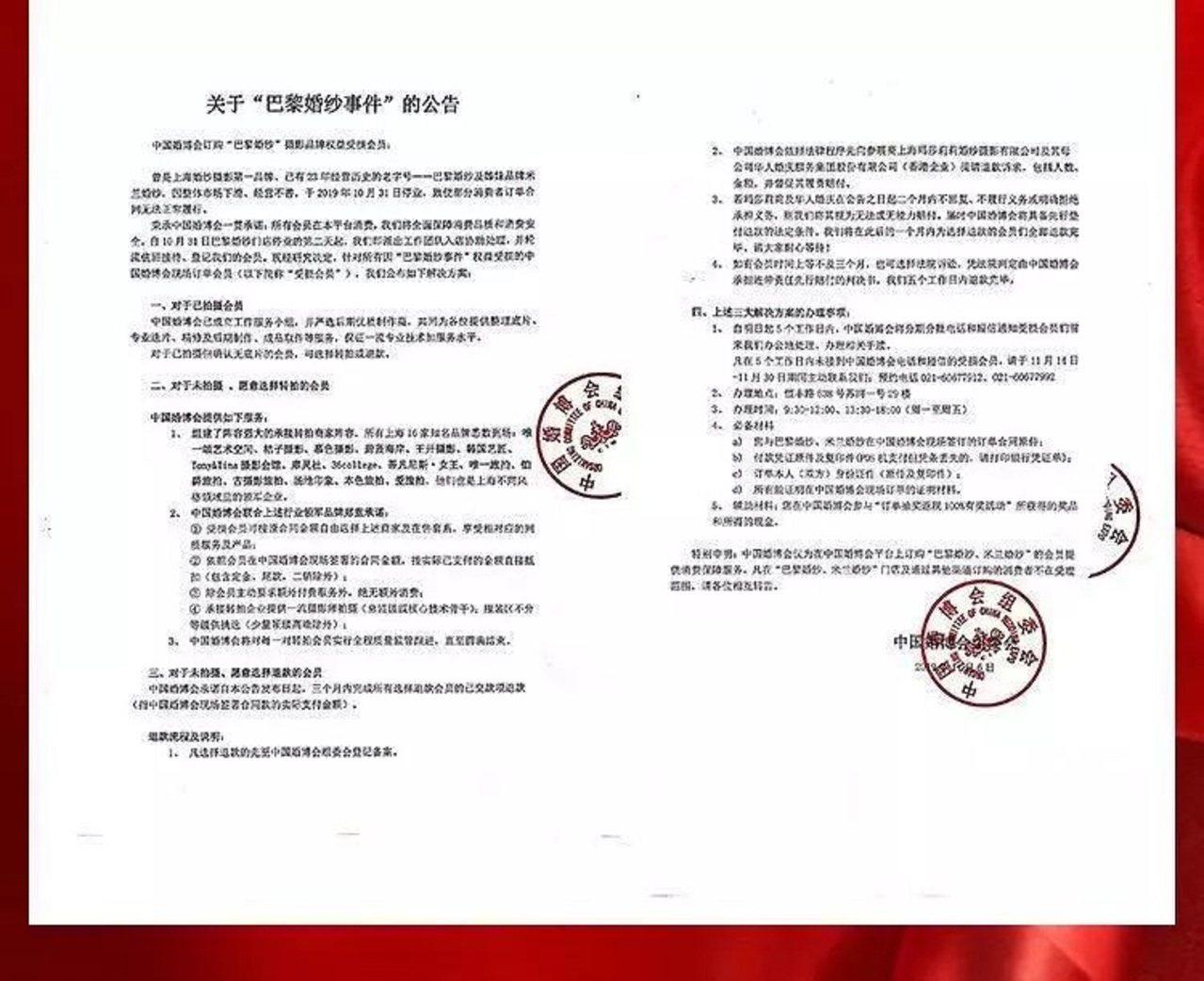 中國婚博會發布的「關於『巴黎婚紗』事件的公告」。圖/上觀新聞