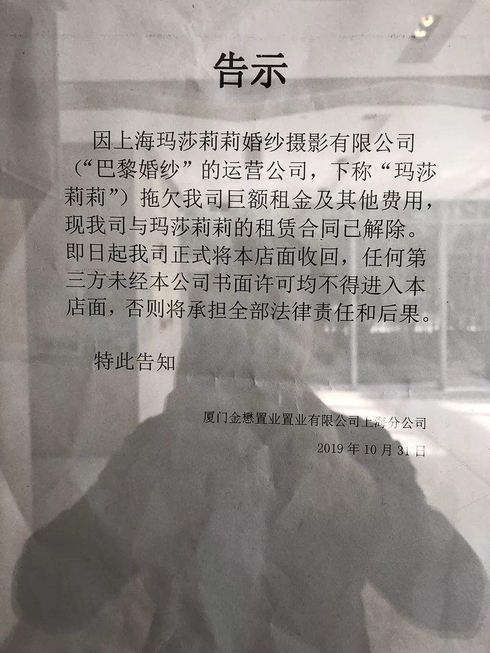 大渡河路門店關了門後,門口張貼著大樓物業公司收回店面的告示。圖/上觀新聞