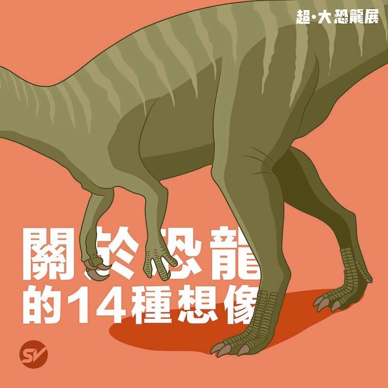 StreetVoice建立「關於恐龍的十四種想像」歌單,用音樂吼出對恐龍的想像。...