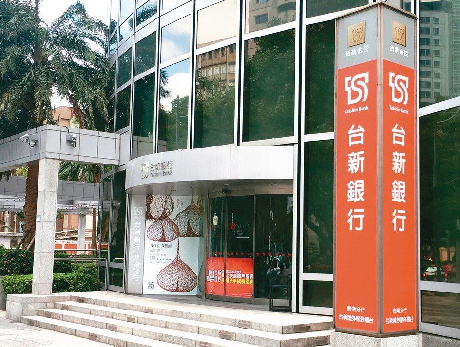 台新金控子公司台新銀行昨(11)日宣布正式簽屬赤道原則並加入赤道原則協會。 台新...