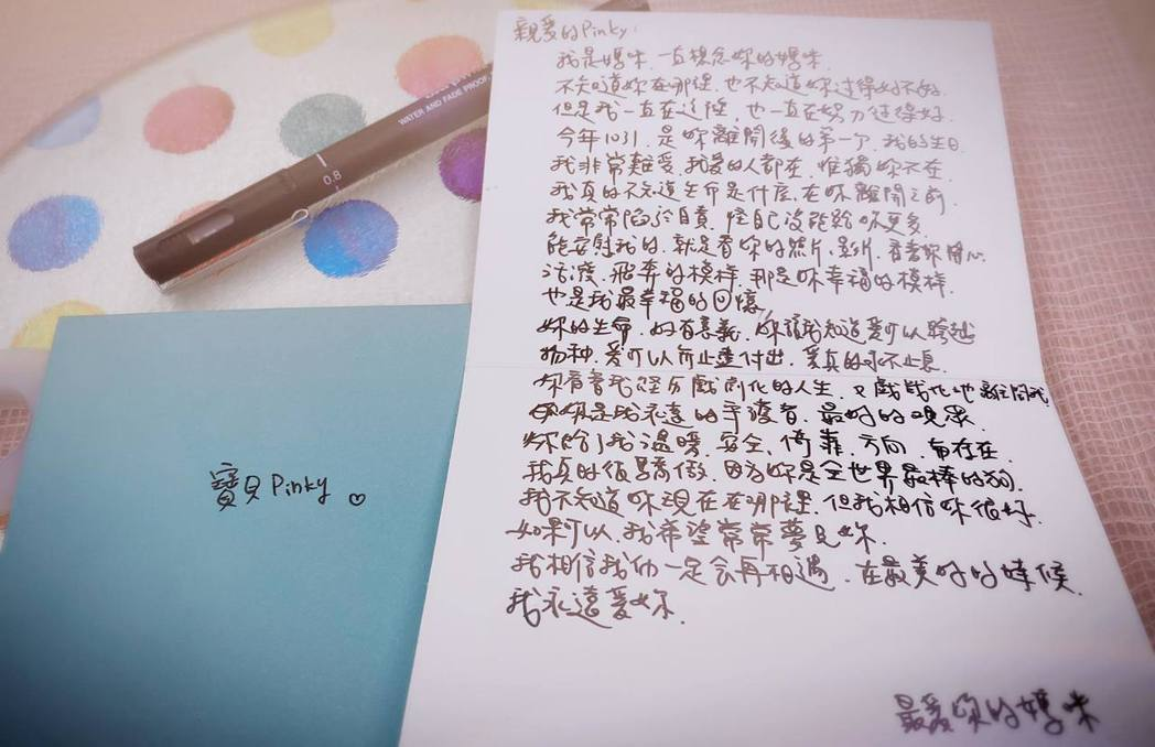 Selina公開寫給Pinky的一封信。 圖/擷自Selina臉書