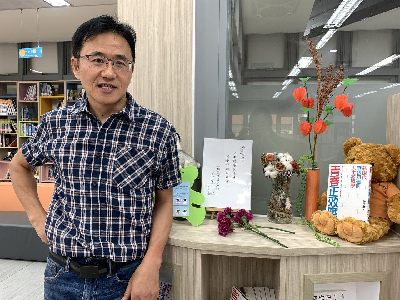 惠文高中英文老師蔡淇華,2013年因學生打翻一杯珍珠奶茶,開啟寫作之路。 圖/喻...