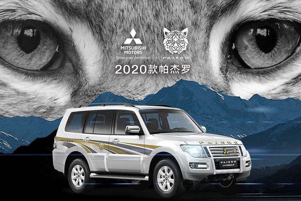 縱使其他地區暫停銷售,但三菱Pajero依舊續留中國市場且推出新年式車型。 圖/...