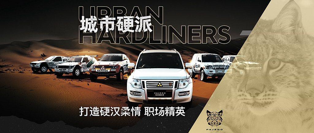 中國新年式三菱Pajero,維持四個銷售車型與調整售價之餘,透過外觀、內裝質感點...