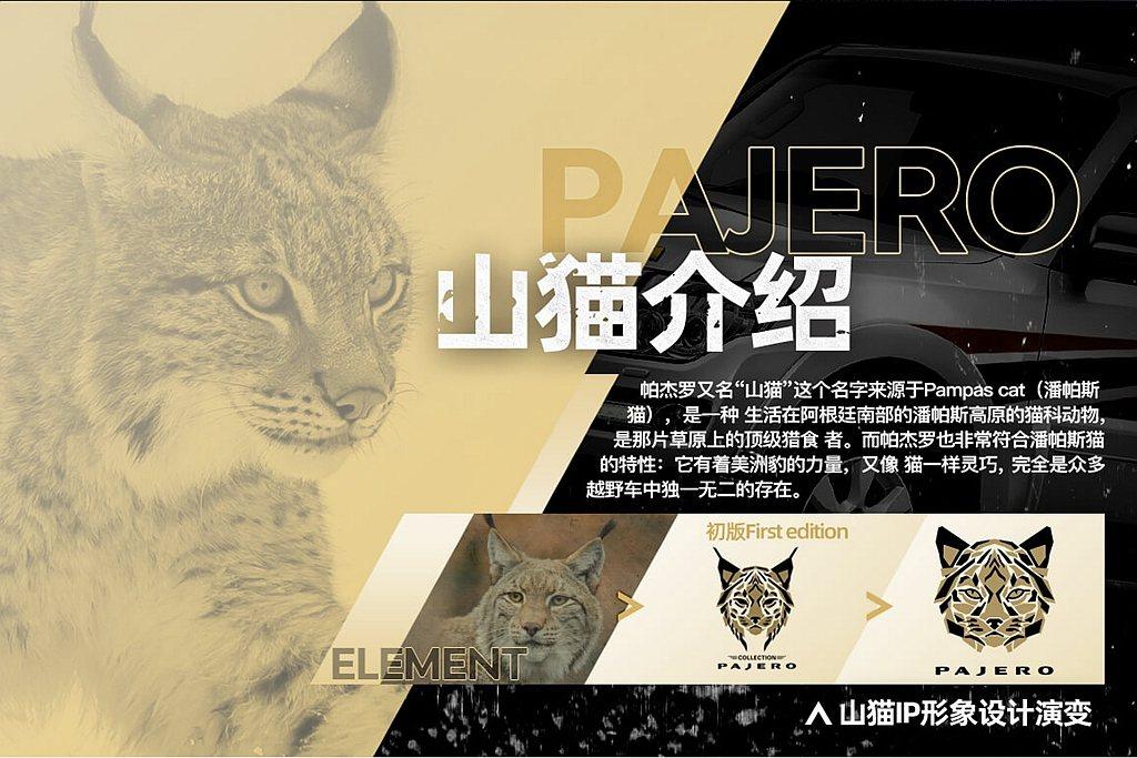 新年式三菱Pajero就大量導入「山貓」圖騰元素,不僅外觀辨識度十足,連內裝細部...