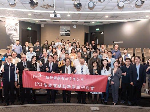 顯榮國際IPCC智能電銷創新客服研討會 IPCC顯榮國際/提供