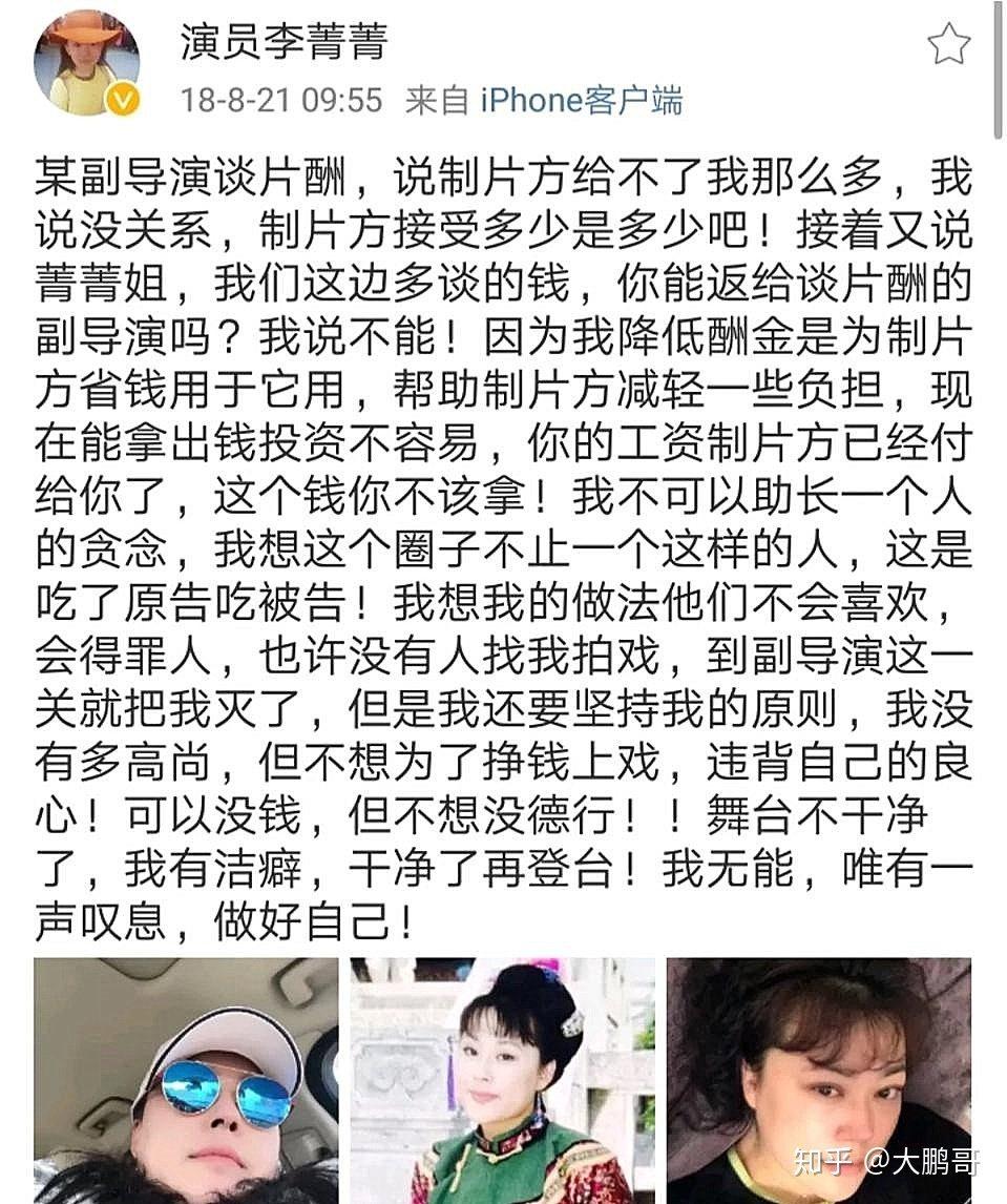 李菁菁曾揭發演藝圈陋習而遭封殺。圖/擷自知乎